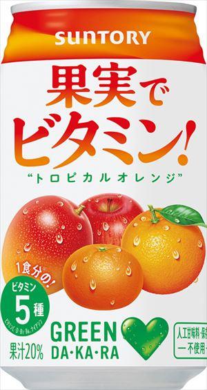 ※北海道 沖縄 一部離島への配送は対応しておりません 返品交換不可 3980円以上 ランキング総合1位 送料無料 サントリー GREEN DAKARAダカラ果実でビタミン350g缶24入り お取り寄せ商品