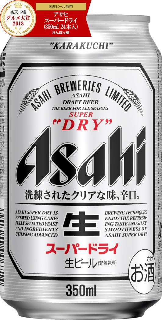 ★2ケースで送料無料!★アサヒ スーパードライ350ml 24本入  【2018グルメ大賞受賞】(国産ビール部門)製造年月日の新しい商品を出荷してます。
