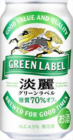 ※北海道・沖縄・一部離島への配送は対応しておりません! ◆送料無料!◆キリン 淡麗グリーンラベル350ml 2ケース 48本  糖質 70% オフ