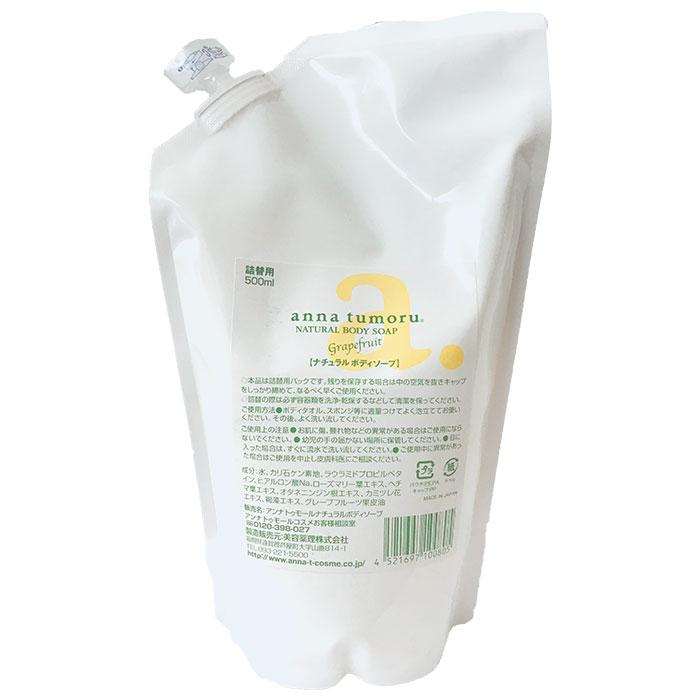 倉庫 アミノ酸系プラス石鹸成分の洗浄成分がお肌をすっきりスベスベに洗い上げるボディソープですヒアルロン酸や植物エキスがお肌に潤いを与えます アンナトゥモール ナチュラルボディソープ 500ml 詰替え用anna 無添加 保湿 祝日 アミノ酸 tumoru