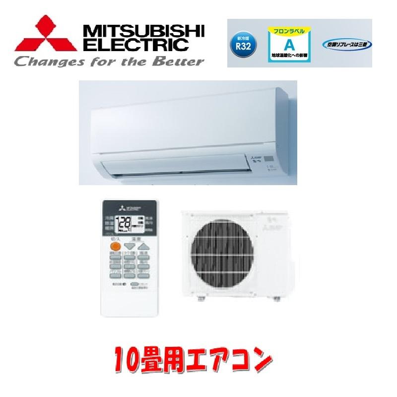 三菱☆霧ヶ峰・エアコン MSZ-GV2818-W 冷暖房 おもに10畳