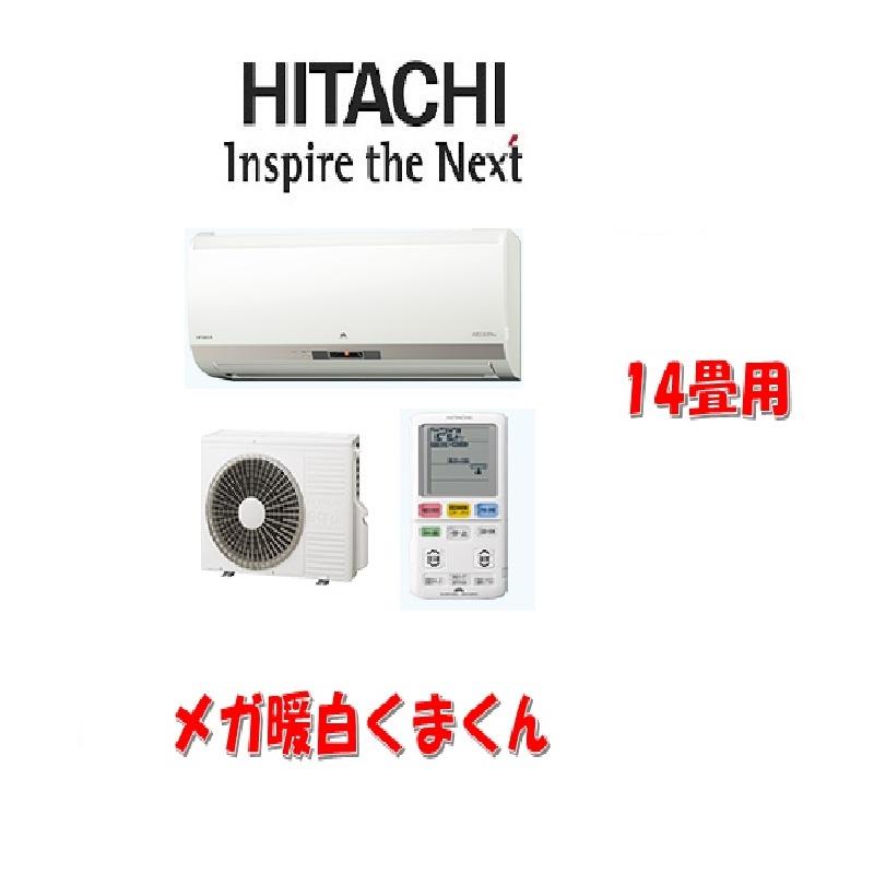☆台数限定/日立☆メガ暖白くまくん14畳用エアコン/RAS-EK40G2