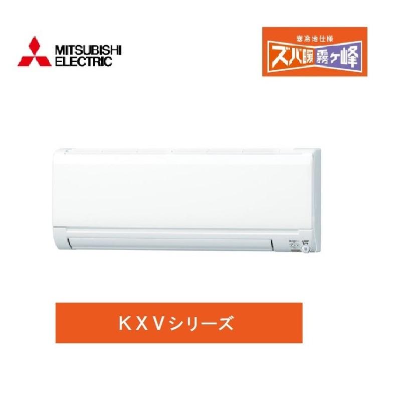 三菱ズバ暖☆霧ヶ峰・ 寒冷地暖房エアコン MSZ-KXV2818-W 冷暖房 おもに10畳