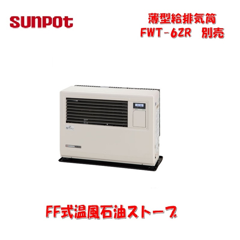 SUNPOt FF-7000BF Q