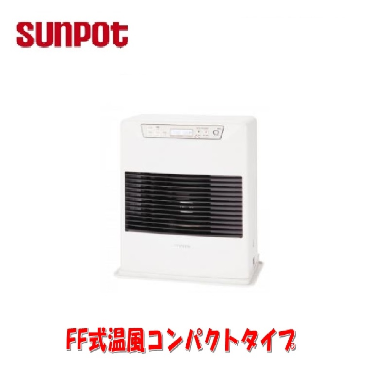 サンポット/FF式温風コンパクト/FF-4210TL N