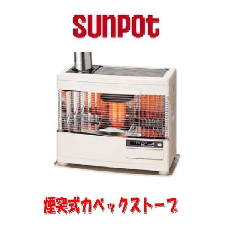 サンポット/カベック煙突式ストーブ KSH-7031KC-R-W