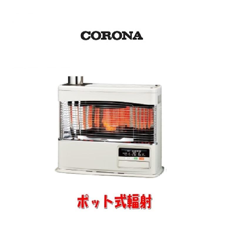 コロナ/ポット式輻射 SV-7018PK-W