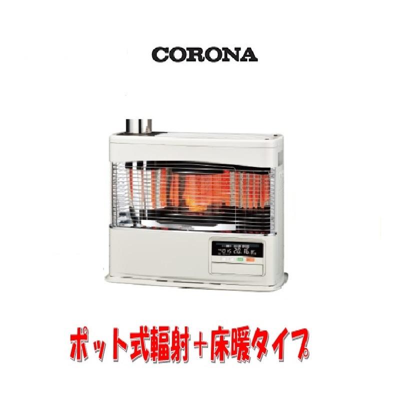 コロナ/ポット式輻射+床暖タイプ UH-7717PK-W