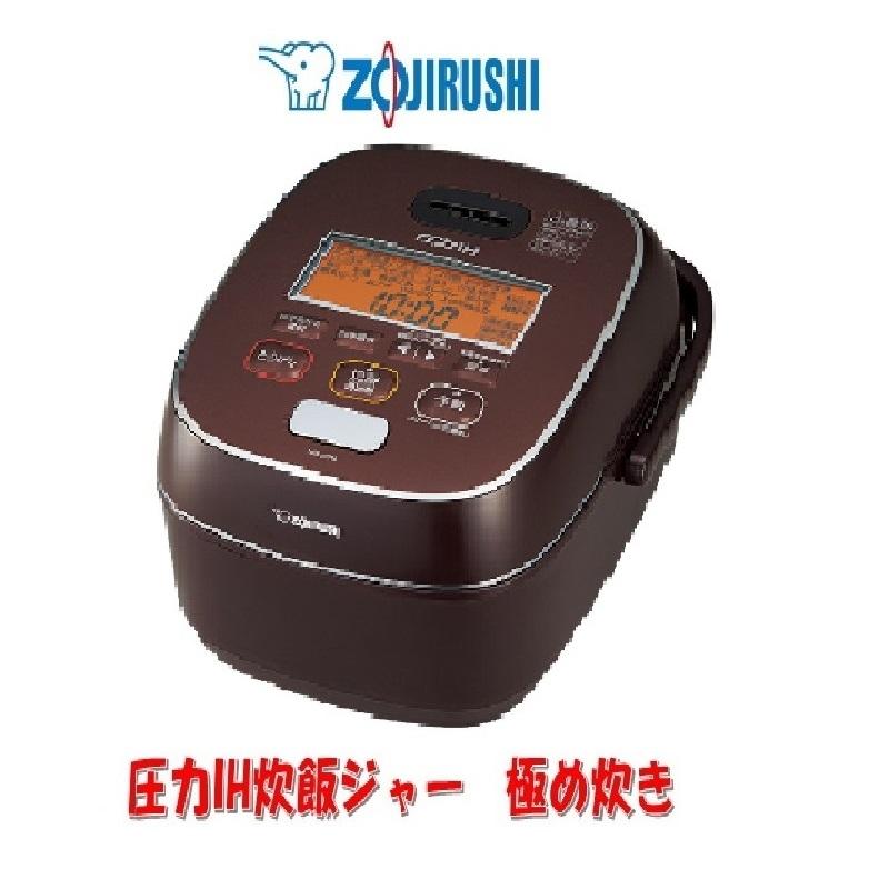 象印IH炊飯器/1升炊きNW-JB18-TA