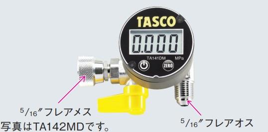 TASCO デジタル 爆安 ミニ真空ゲージキット 新作 真空ポンプに接続して真空度を確認 TA142MD