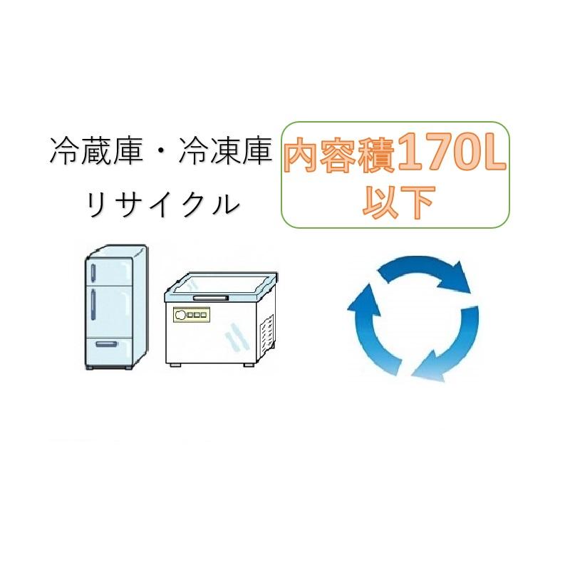 冷蔵庫・冷凍庫内容積170L以下リサイクルサービス(収集運搬料金込み)