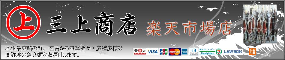 三上商店 楽天市場店:三陸宮古より、四季折々水揚げされる旬の魚介類をお届けします。