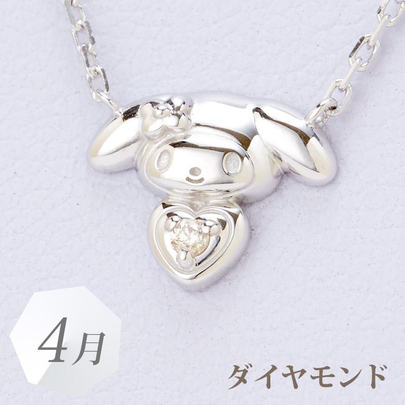 マイメロディ 誕生石ハートペンダント(4月ダイアモンド)