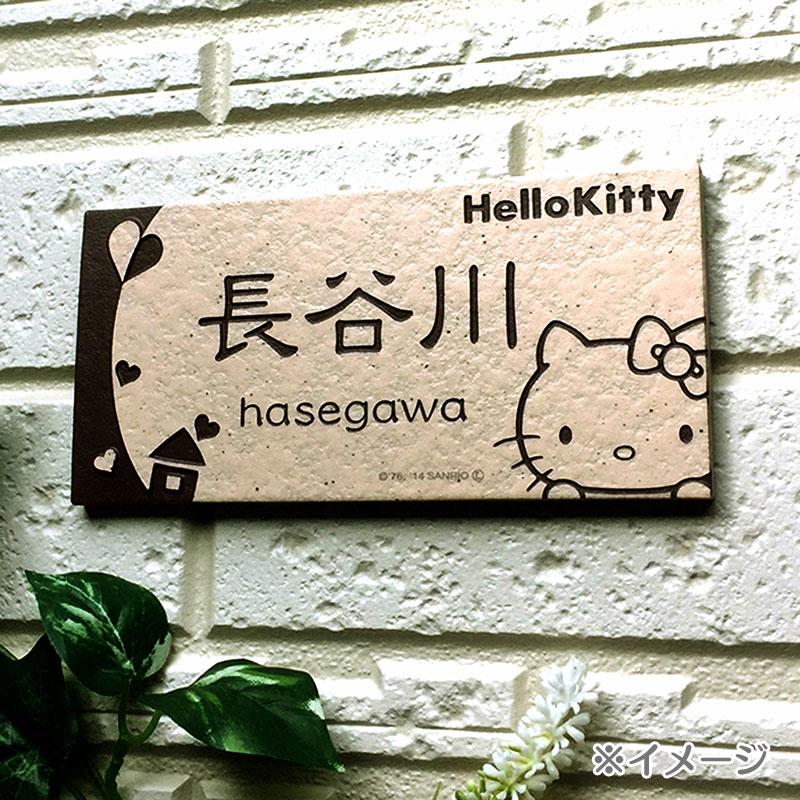 ハローキティ セラミックタイル表札(お家)