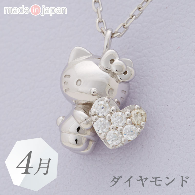 ハローキティ 誕生石キラキラハートペンダント(4月ダイヤモンド)