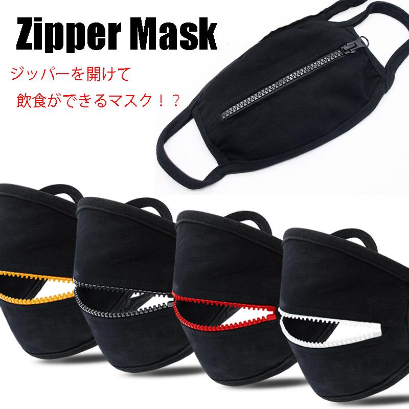 マスク専門店 卓越 チャックが付いた布マスクが登場 デポー ジッパー付き布マスク