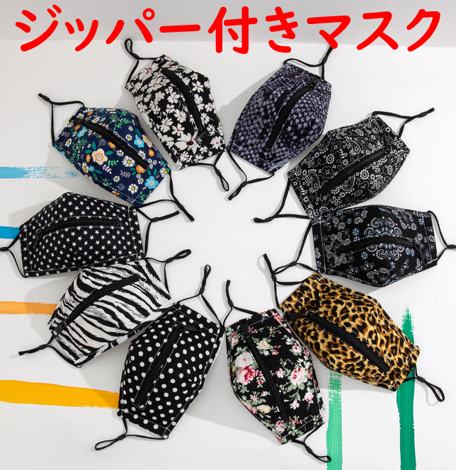 マスク専門店 チャックが付いた布マスクが登場 日本産 ジッパー付き布マスク デザインマスク ストアー