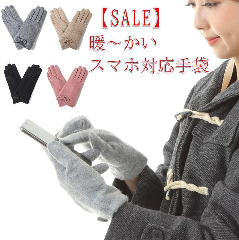 SALE【特価】レディース スマホ手袋 グローブ スマートフォン 対応 手袋 可愛い リボン 付 手袋をしたまま操作