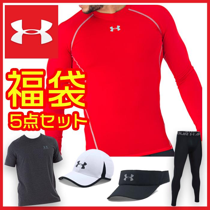 アンダーアーマー 福袋 2018 メンズ コンプレッションウェア パンツ Tシャツ キャップ サンバイザーUNDER ARMOUR