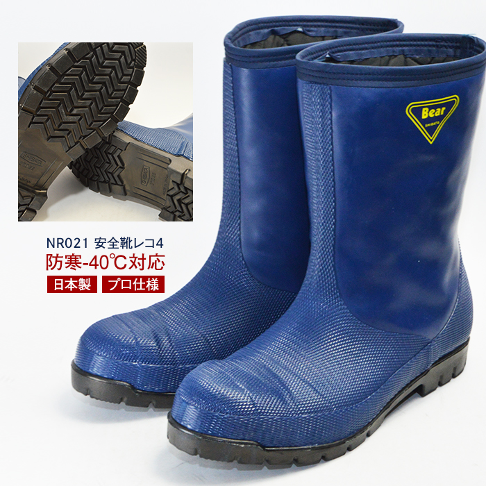 シバタ工業 業務用 冷蔵庫 冷凍庫 長靴 防寒-40℃ DX ネイビー レコ4 建設 運輸倉庫 水産 NR021 安全靴
