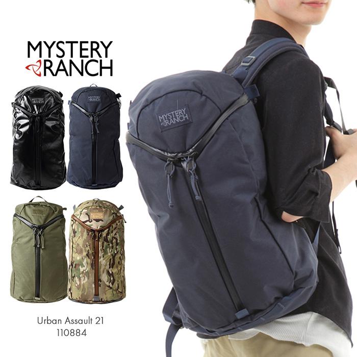 ミステリーランチ MYSTERY RANCH URBAN ASSAULT 21 110884 メンズ レディース アーバンアサルト リュックサック バックパック アウトドア