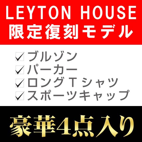 有LEYTON HOUSE Layton房屋摸彩袋A安排/防寒夹克服Parker长T恤体育盖子/豪华4分的摸彩袋/