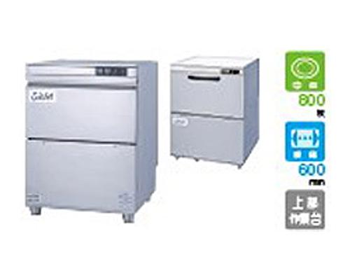 【送料無料・代引不可】DJWE-400V シェルパ 食器洗浄機 アンダーカウンタータイプ W600×D600×H800mm 200V電源仕様