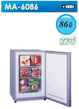 【新品・送料無料・代引不可】★冷凍ストッカー MA-6086 エクセレント 冷凍ストッカー タテ型タイプ W519*D600*H830