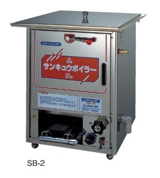 【新品・代引不可】サンキュウボイラー SB-2型