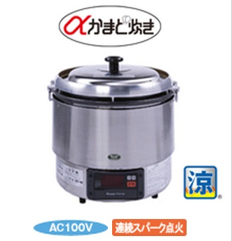【新品・送料無料・代引不可】リンナイ ガス炊飯器 業務用ガス炊飯器 3升タイプ 卓上型 マイコン制御 涼厨タイプ リンナイ RR-S300G-HB 都市ガス13A