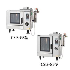 ガススチームコンベクションオーブン 幅700×奥行590×高さ905 単相100V 105W CSI3-G5