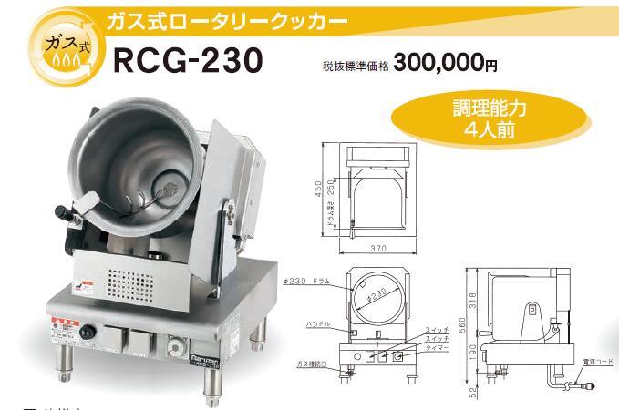 【ガス式ロータリークッカー】回転式炒め機 RCG-230