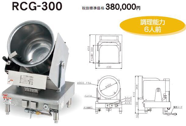 【ガス式ロータリークッカー】回転式炒め機 RCG-300