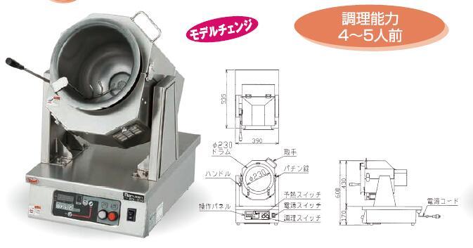 【IH式ロータリークッカー】回転式炒め機 RCI-230B