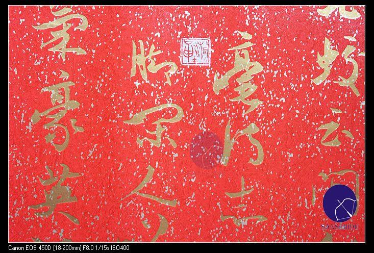 受注生産品【壁紙】10m草書壁紙(防水) クロス 装飾品 内装 本場 飾り 中華 木製 YS3055 L100000*H530(5.3平米)