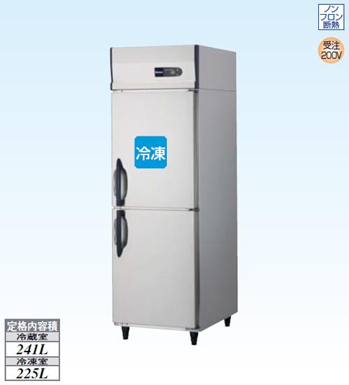 【新品・送料無料・代引不可】大和冷機 業務用 縦型冷凍冷蔵庫 231NS1 W600×D800×H1905(mm)