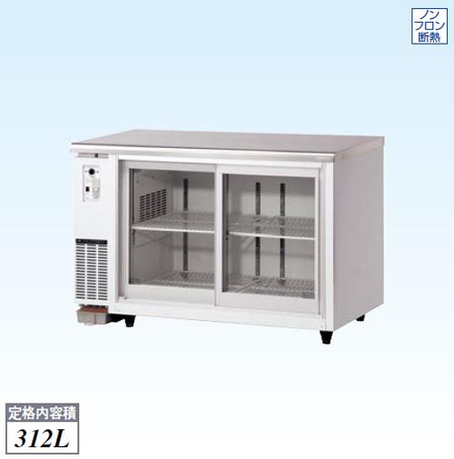【新品・送料無料・代引不可】大和冷機 業務用 テーブル冷蔵ショーケース 4061DP-S W1200×D600×H800(mm)