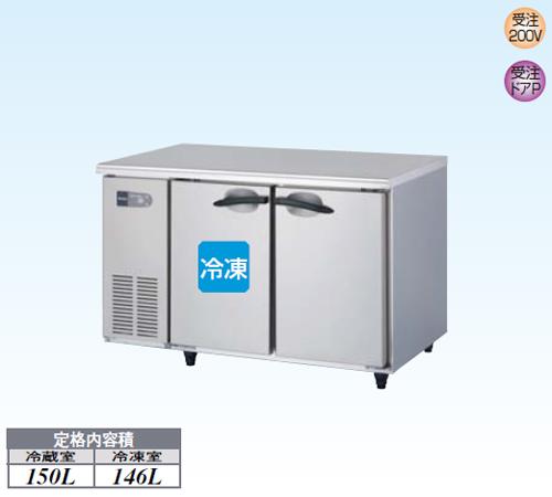 【新品・送料無料・代引不可】大和冷機 業務用 冷凍冷蔵コールドテーブル 4171S-A W1500×D750×H800(mm)