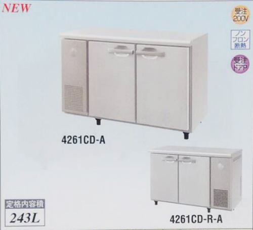 【新品・送料無料・代引不可】大和冷機 業務用 冷蔵コールドテーブル 4261CD-A W1200×D600×H800(mm)