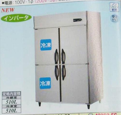【新品・送料無料・代引不可】大和冷機 業務用 縦型冷凍冷蔵庫 431S2-EC W1200×D800×H1905(mm)