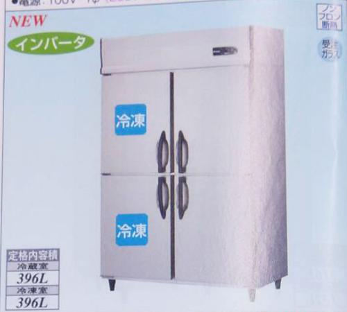【新品・送料無料・代引不可】大和冷機 業務用 縦型冷凍冷蔵庫 433YS2-EC W1200×D650×H1905(mm)