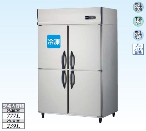 【新品・送料無料・代引不可】大和冷機 業務用 縦型冷凍冷蔵庫 473S1 W1200×D800×H1905(mm)