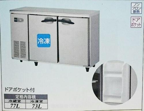 【新品・送料無料・代引不可】大和冷機 業務用 冷凍冷蔵コールドテーブル 4741S W1200×D450×H800(mm)