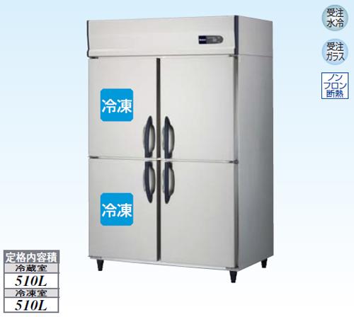 【新品・送料無料・代引不可】大和冷機 業務用 縦型冷凍冷蔵庫 483S2 W1200×D800×H1905(mm)