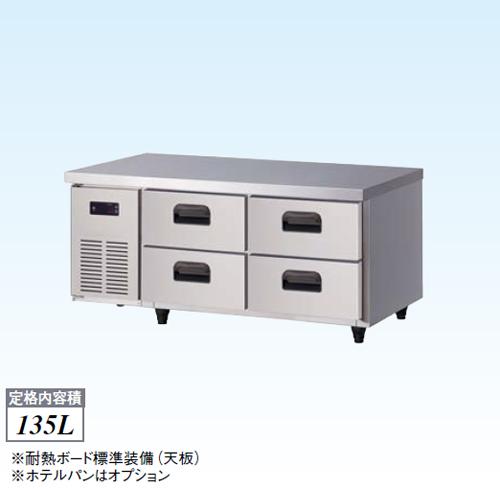 【新品・送料無料・】大和冷機_業務用_冷蔵ドロワーテーブル_4861CD2_W1200×D600×H575(mm)
