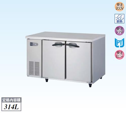 【新品・送料無料・代引不可】大和冷機 業務用 冷蔵コールドテーブル 4971CD W1200×D750×H800(mm)