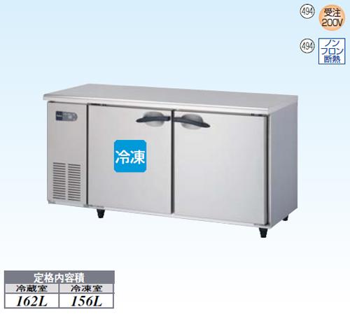 【新品・送料無料・代引不可】大和冷機 業務用 冷凍冷蔵コールドテーブル 5161S-A W1500×D600×H800(mm)