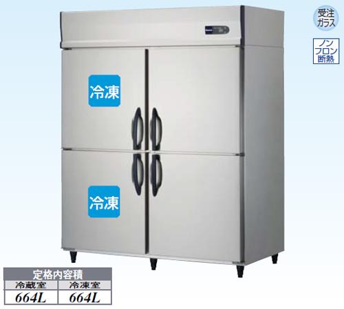 【新品・送料無料・代引不可】大和冷機 業務用 縦型冷凍冷蔵庫 561S2-4 W1500×D800×H1905(mm)