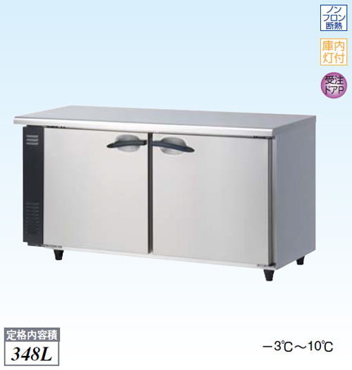 【新品・送料無料・代引不可】大和冷機 業務用 自然対流式冷蔵コールドテーブル 5661TN W1500×D600×H800(mm)