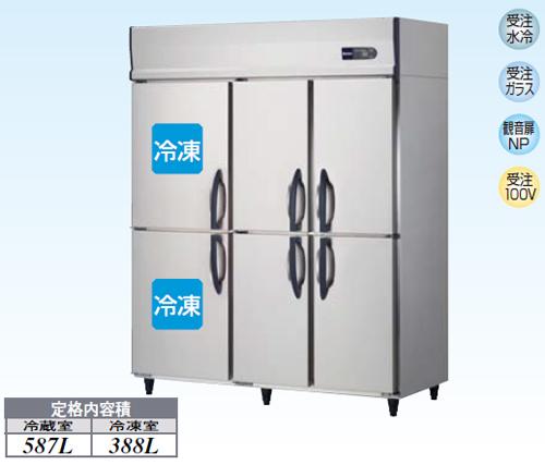 【新品・送料無料・代引不可】大和冷機 業務用 縦型冷凍冷蔵庫 583YS2 W1500×D650×H1905(mm)